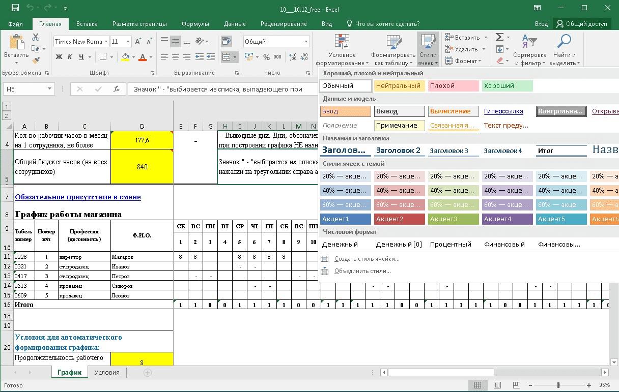 Оформление таблицы