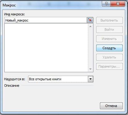Макрос в Excel