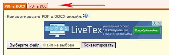 Перевести пдф в ворд онлайн