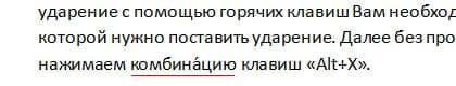 Пример добавленного ударения над буквой