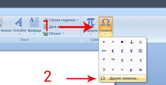 Специальные символы ворд 2007