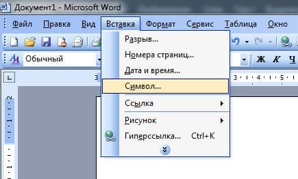 Спецсимволы в Word 2003