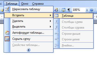 Добавить таблицу в Word 2003