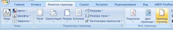 Рамка на странице в Word