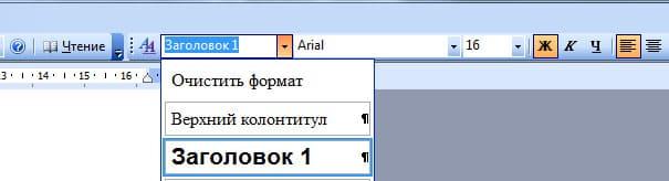 Как правильно поставить заголовки для оглавления в Word 2003