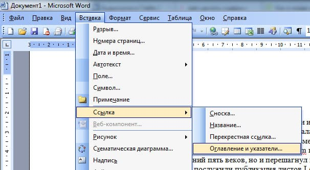 Добавление содержания word 2003