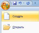 Создать новый документ