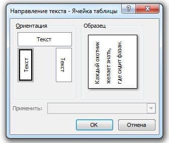 Вертикальное направление текста word