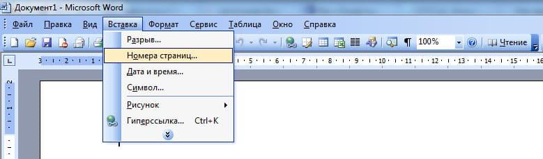Номера страниц Word 2007