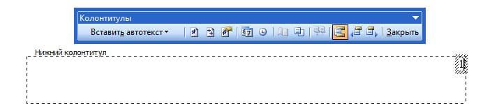 Вставка номеров страниц в Word 2003