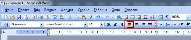 Выравнивание Word 2003