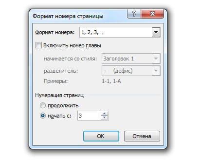 Как пронумеровать страницы в ворде 2007