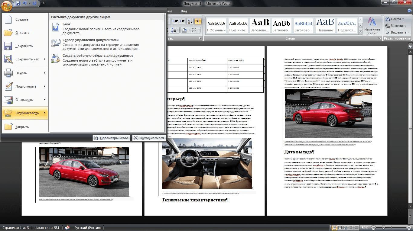 Публикация документов Word 2007
