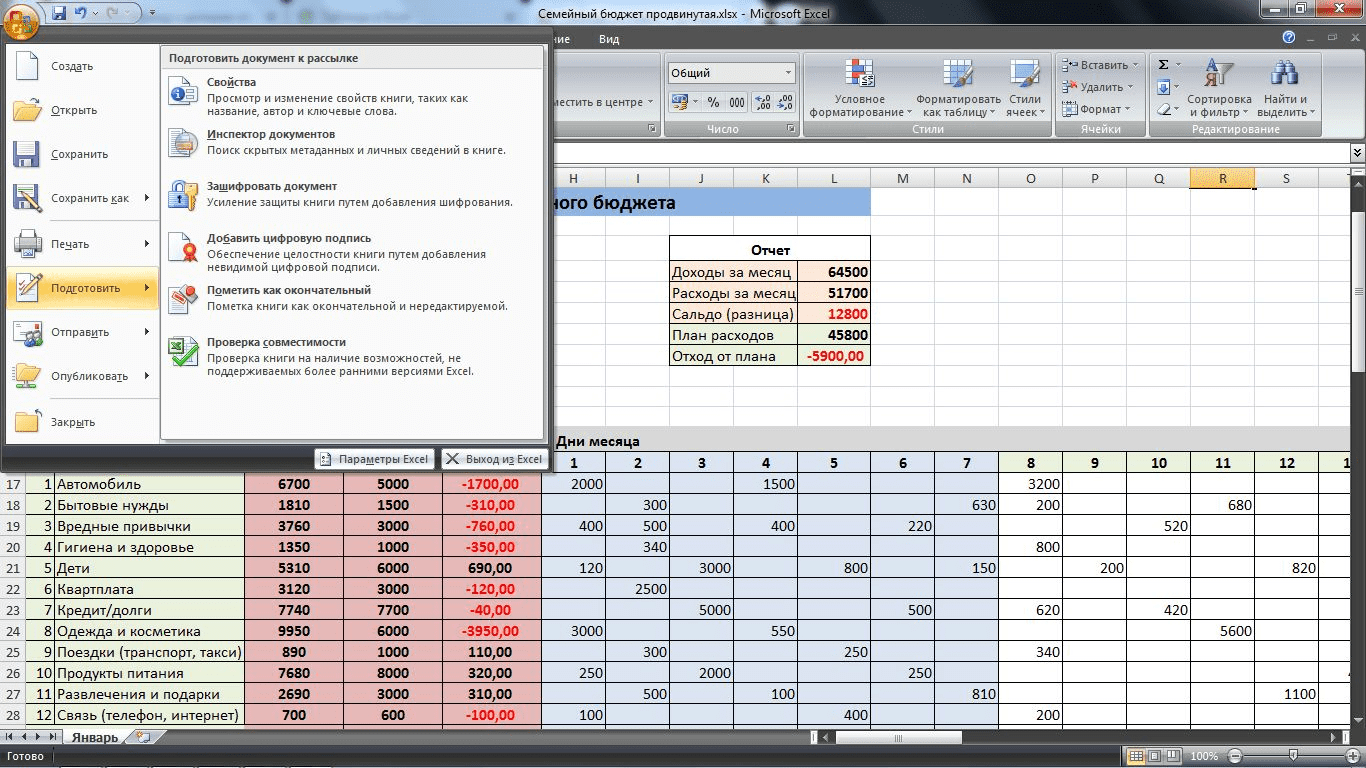 Подготовка документов Excel 2007