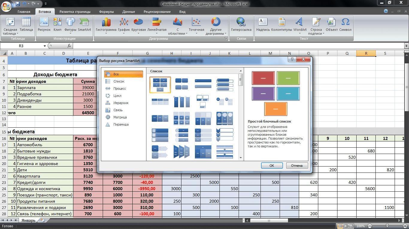 Рисунки SmartArt Excel 2007