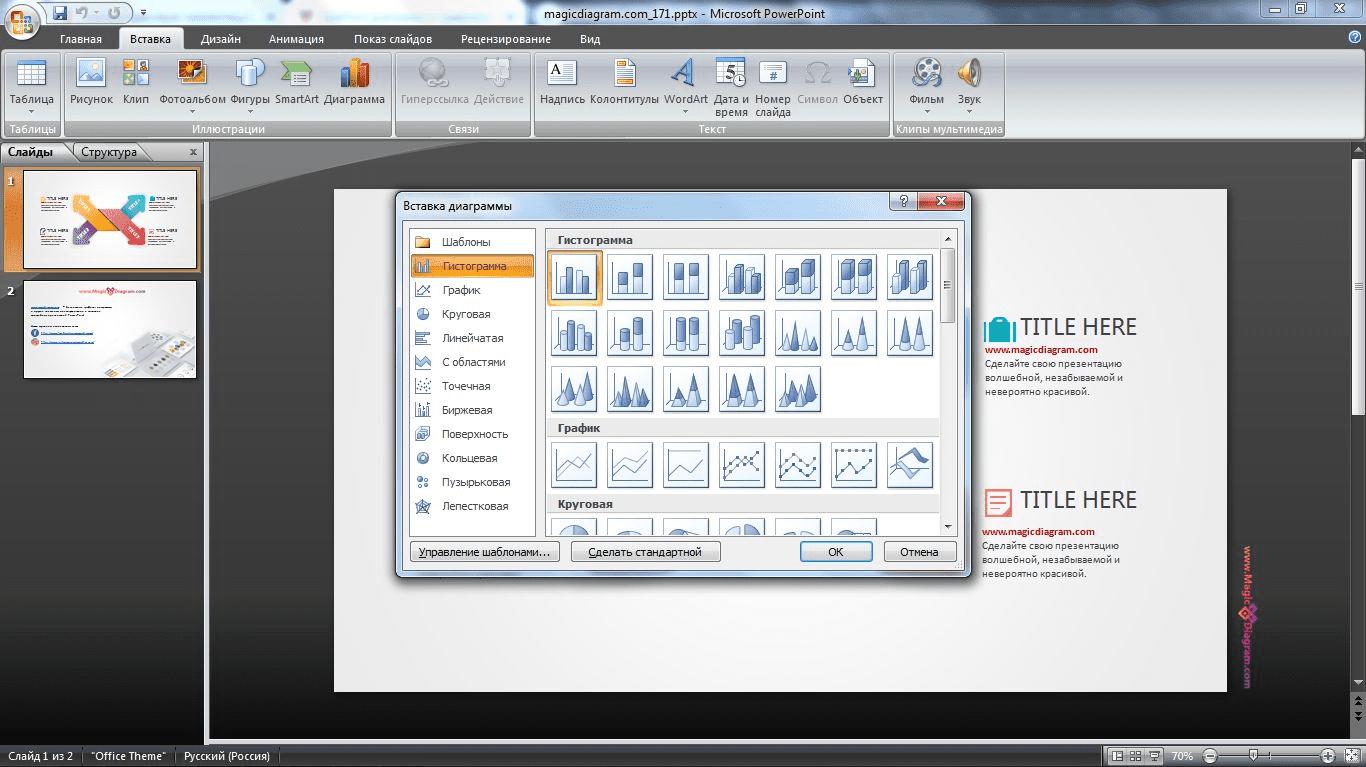 Вставка диаграммы PowerPoint 2007