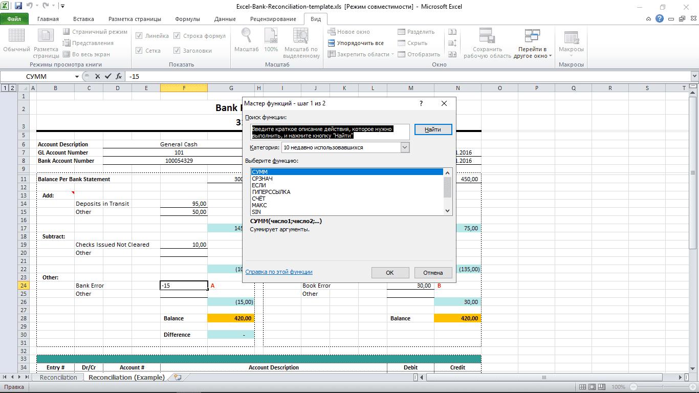 Мастер функций Excel 2010
