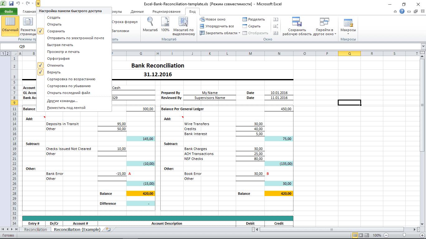 Панель быстрого доступа Excel 2010