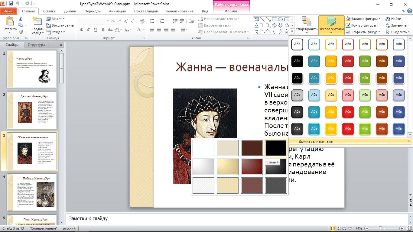 Экспресс-стили PowerPoint 2010