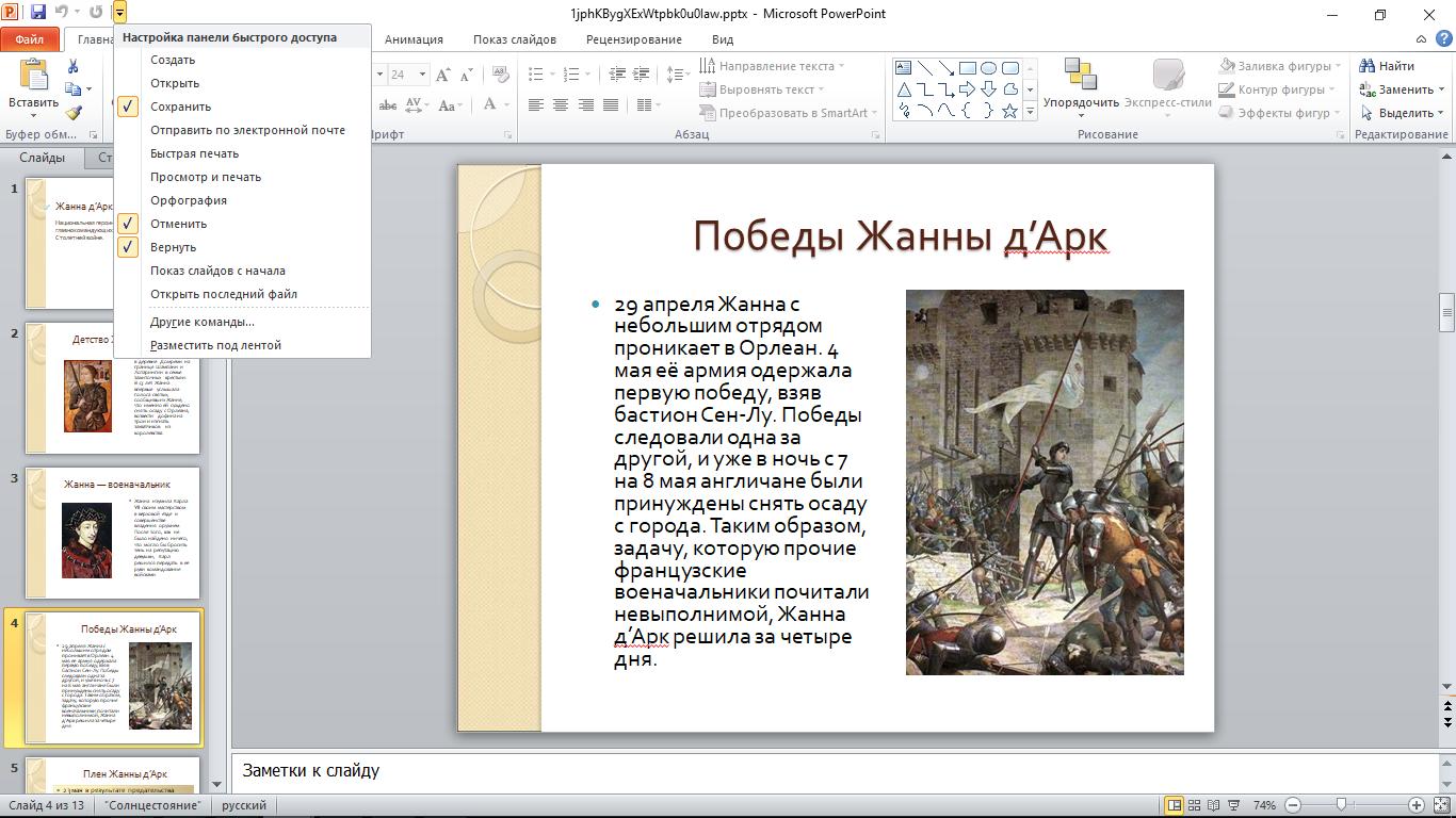 Панель быстрого доступа PowerPoint 2010