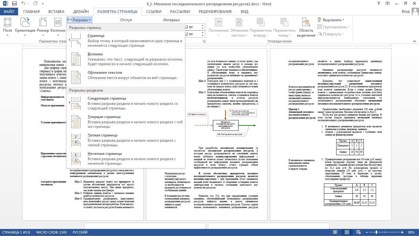 Разрывы страниц Word 2013