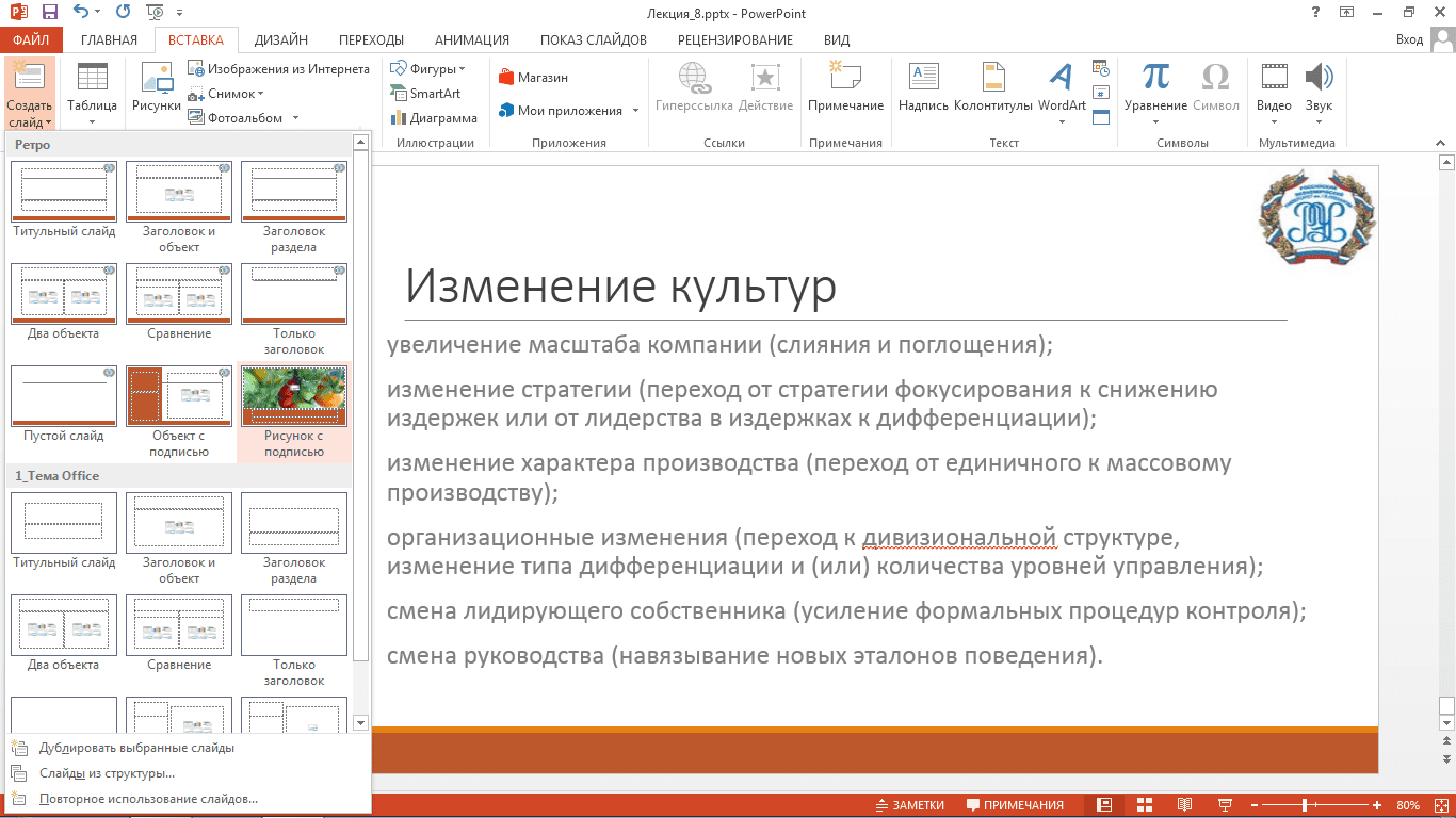 Форматы слайдов PowerPoint 2013