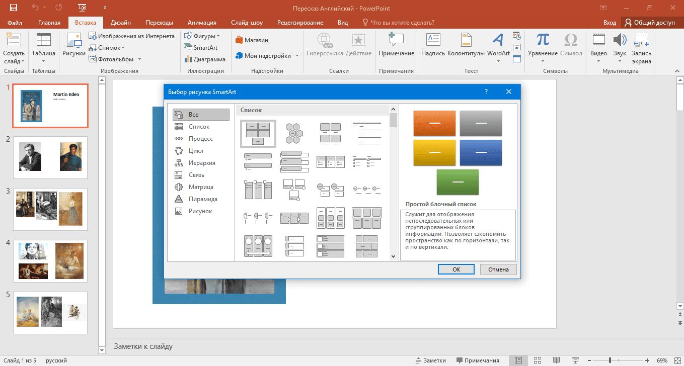 Выбор рисунка PowerPoint 2016