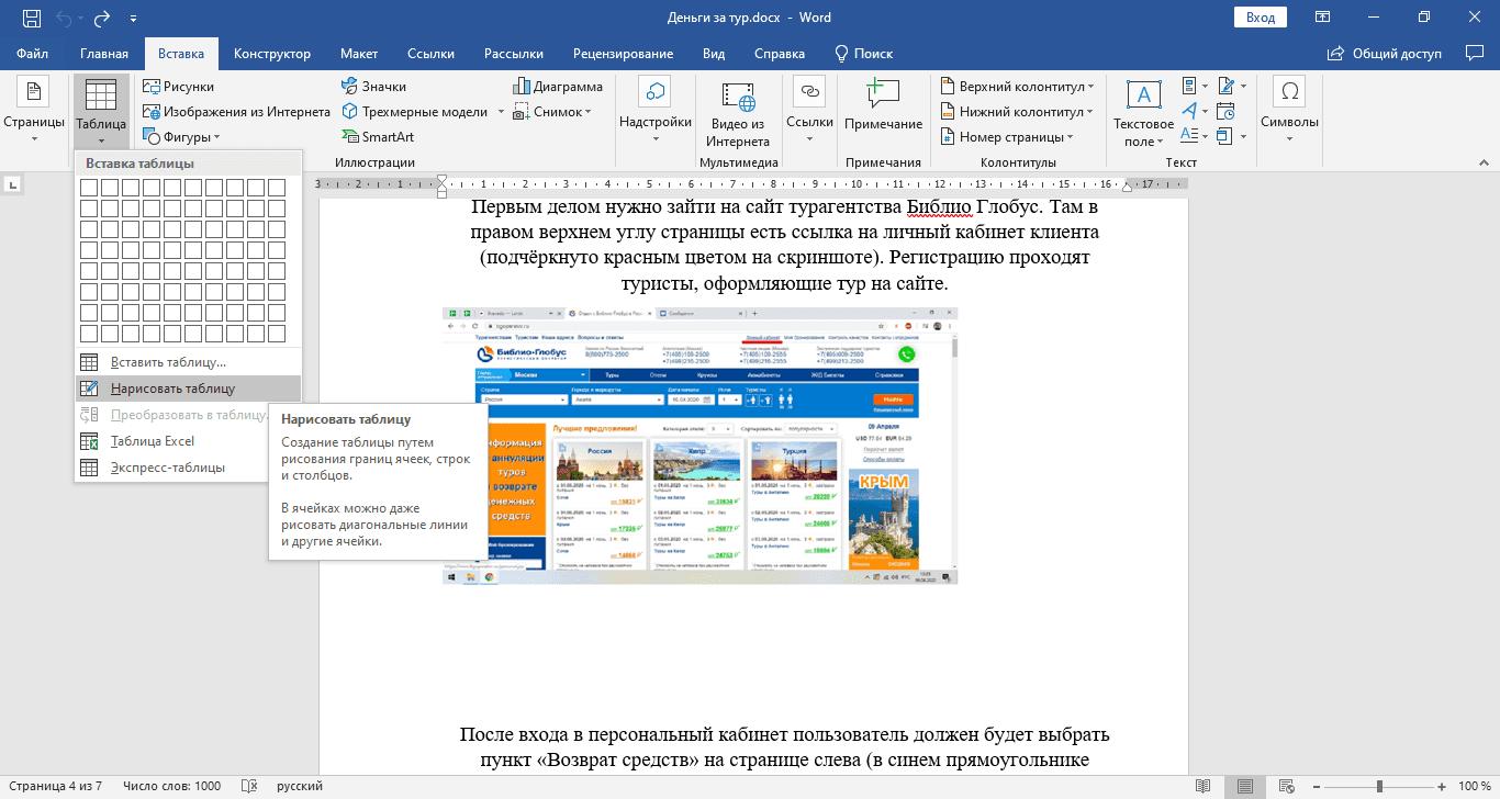 Рисование таблицы Word 2019