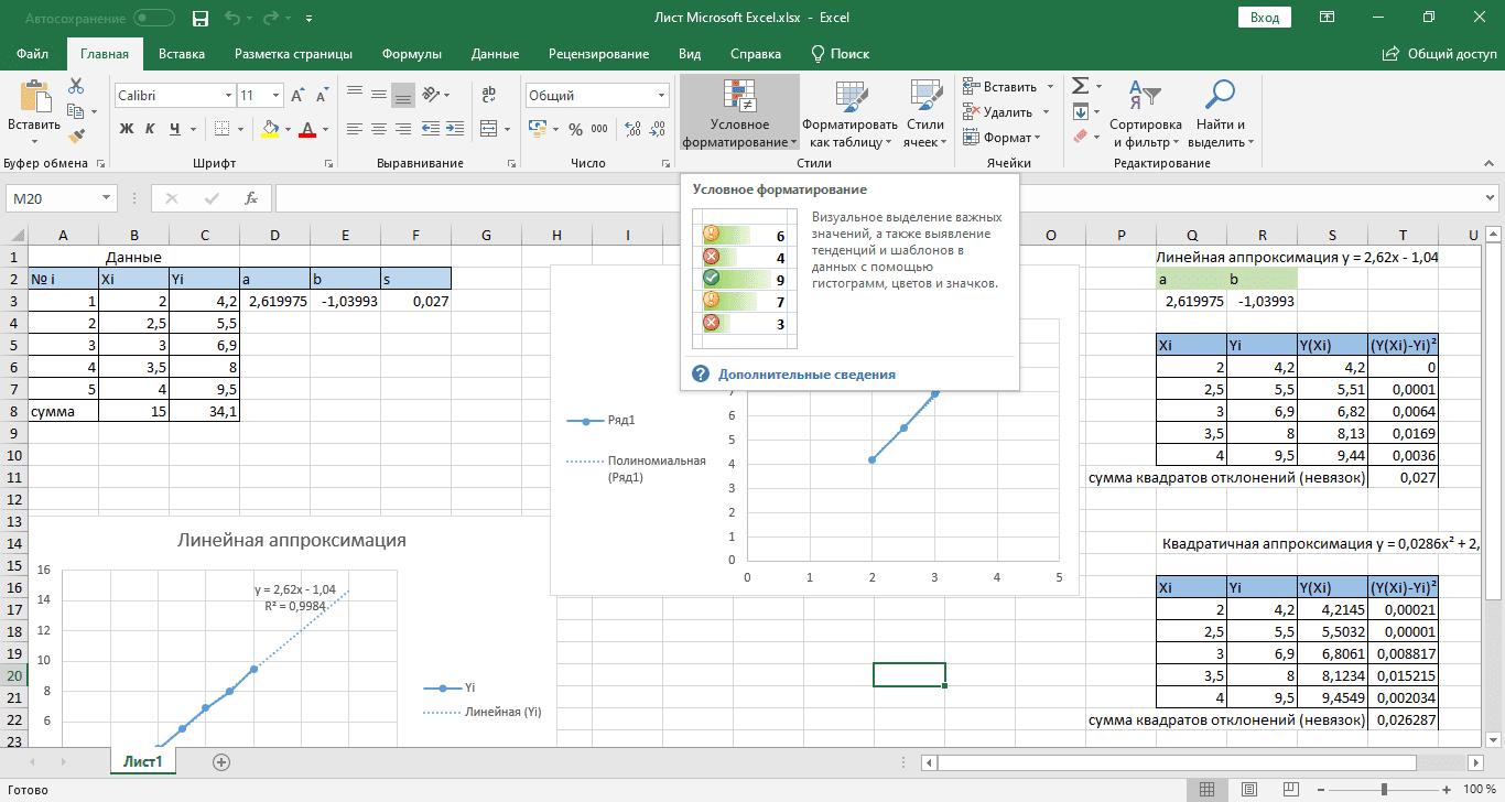 Условное форматирование Excel 2019