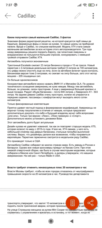 Word для Android — просмотр документа