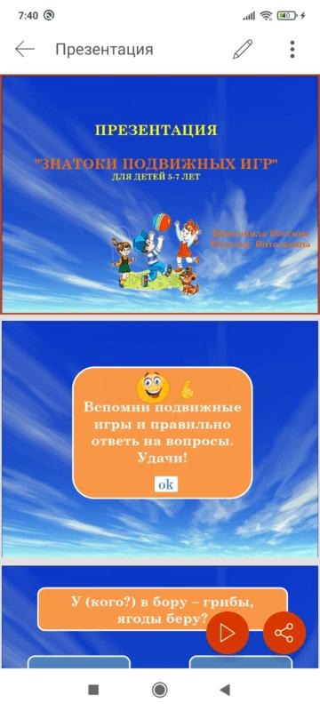 PowerPoint для Android — просмотр документа