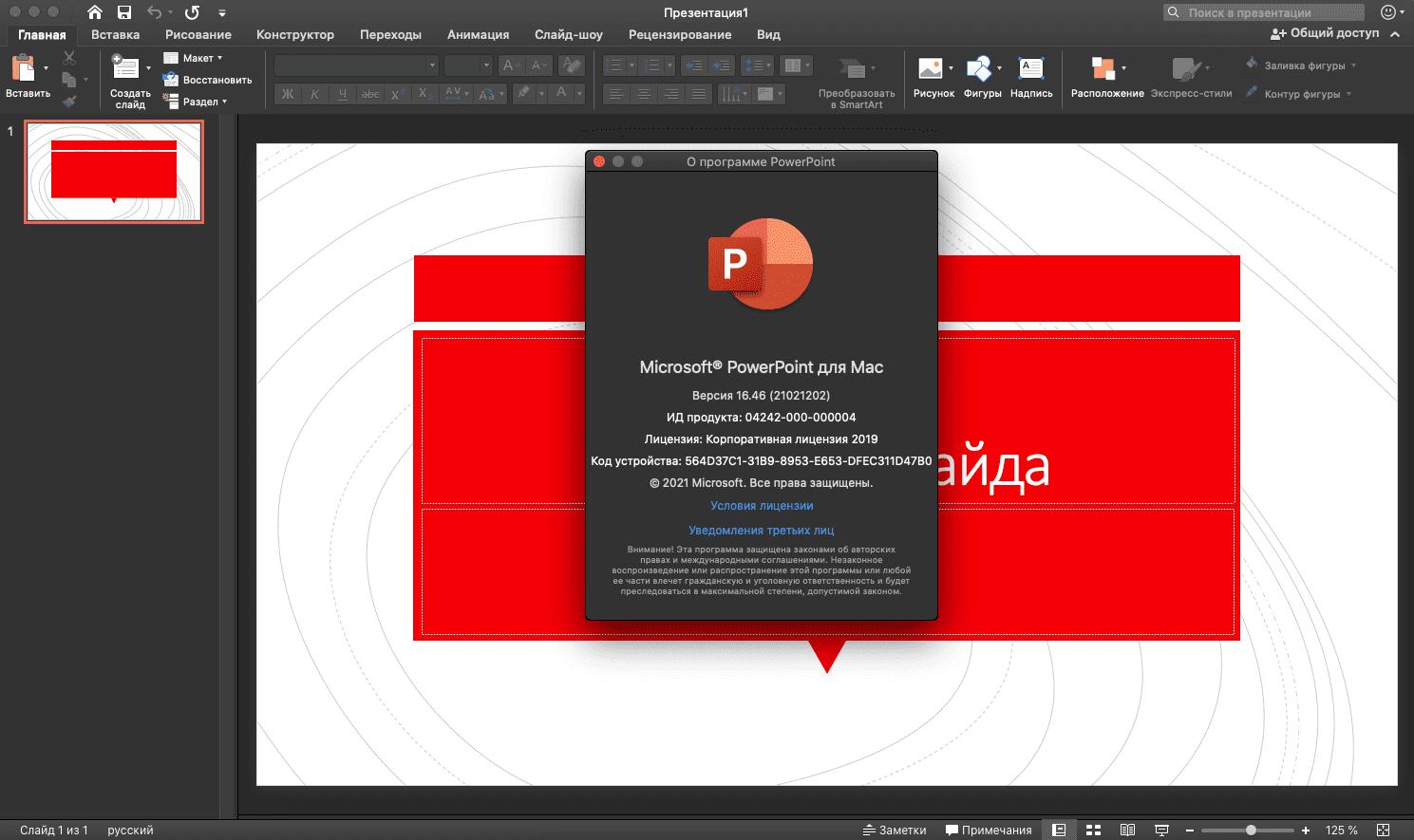 PowerPoint для macOS — просмотр документа