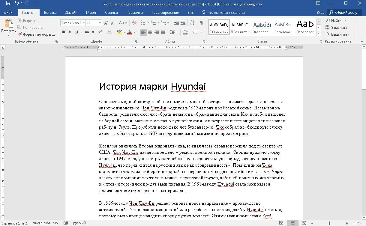 Интерфейс Word